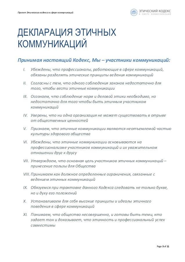 Этический кодекс в сфере коммуникаций  Slide 3
