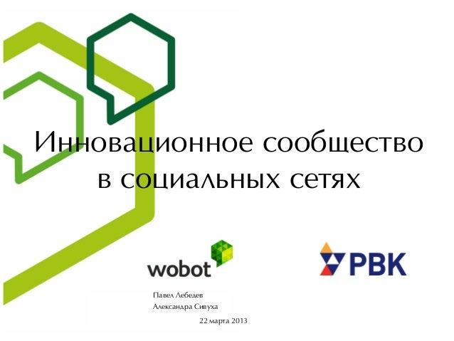 Инновационное сообществов социальных сетях22 марта 2013Павел ЛебедевАлександра Сивуха