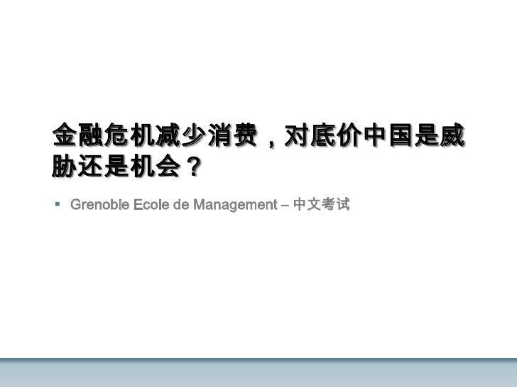 金融危机减少消费,对底价中国是威胁还是机会?<br />Grenoble Ecole de Management – 中文考试<br />