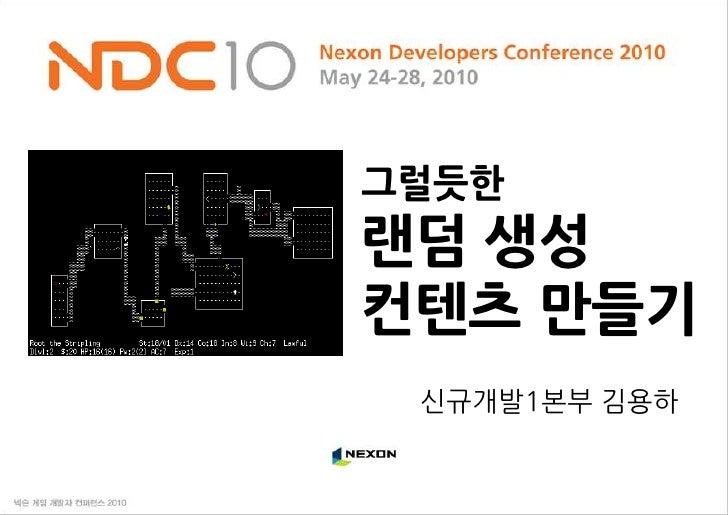 그럴듯한랜덤 생성컨텐츠 만들기<br />신규개발1본부 김용하<br />