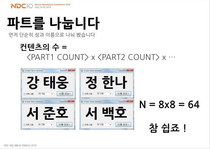 파트를 나눕니다<br />먼저 단순히 성과 이름으로 나눠 봤습니다<br />컨텐츠의 수 =<br /><PART1 COUNT> x <PART2 COUNT> x …<br />N = 8x8 = 64<br />참 쉽죠 !<br />
