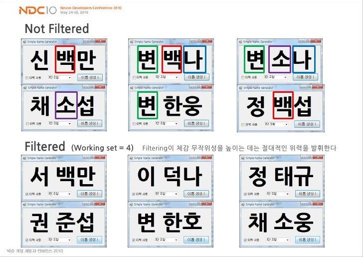 Not Filtered<br />Filtered  (Working set = 4)    Filtering이 체감 무작위성을 높이는 데는 절대적인 위력을 발휘한다<br />