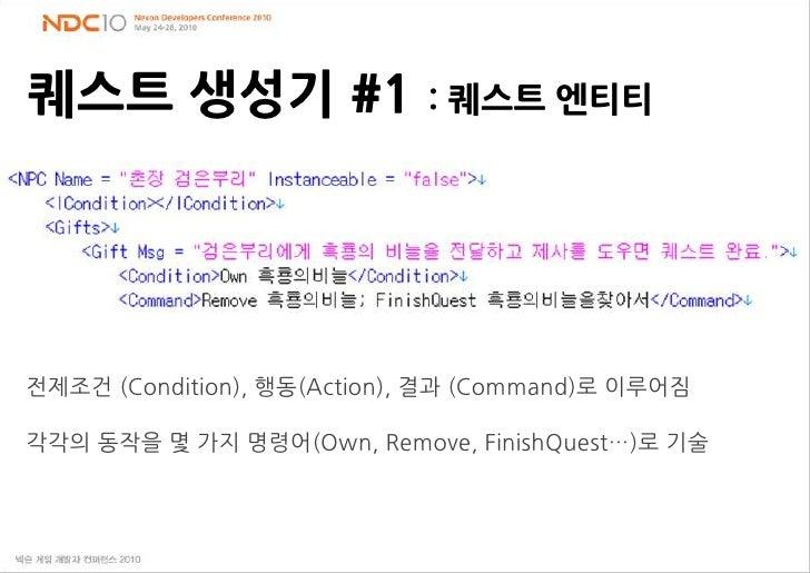 퀘스트생성기#1 : 퀘스트엔티티<br />   전제조건 (Condition), 행동(Action), 결과 (Command)로 이루어짐<br />   각각의 동작을 몇 가지 명령어(Own, Remove, FinishQue...