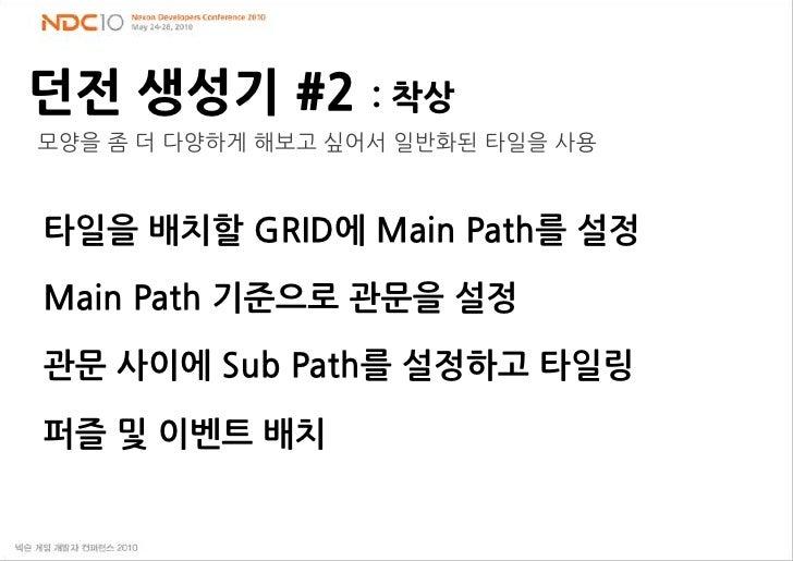 던전생성기#2 : 착상<br />모양을 좀 더 다양하게 해보고 싶어서 일반화된 타일을 사용<br />타일을 배치할 GRID에 Main Path를 설정<br />Main Path 기준으로 관문을 설정<br />관문 사이에...