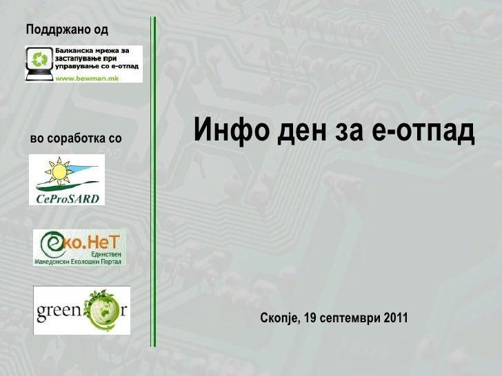 Поддржано од<br />Инфо ден за е-отпад<br />во соработка со<br />Скопје, 19 септември 2011 <br />