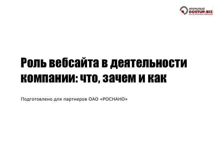 Роль вебсайта в деятельностикомпании: что, зачем и какПодготовлено для партнеров ОАО «РОСНАНО»