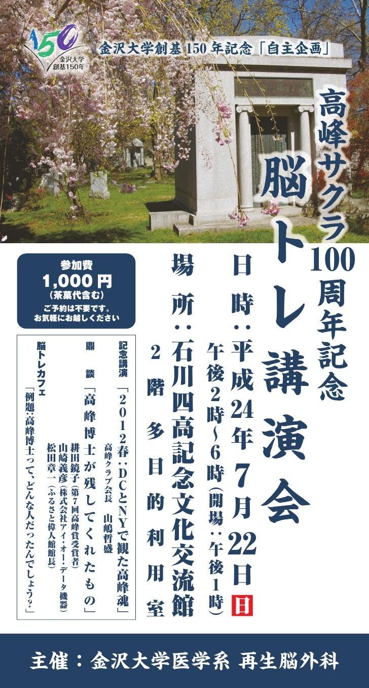 金沢大学創基 150 年記念「自主企画」                                                                                             高        ...