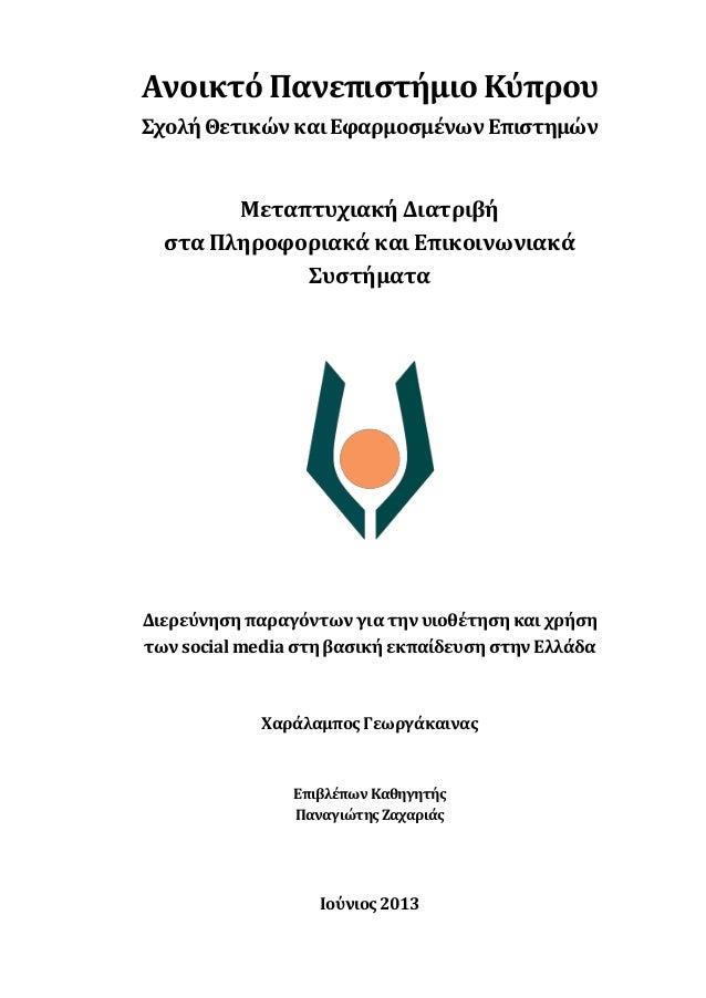 Ανοικτό Πανεπιστήμιο ΚύπρουΣχολή Θετικών και Εφαρμοσμένων ΕπιστημώνΜεταπτυχιακή Διατριβήστα Πληροφοριακά και Επικοινωνιακά...