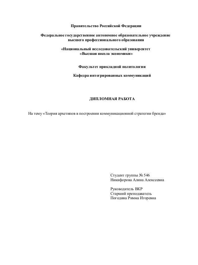 Диплом Никифорова А  Правительство Российской Федерации Федеральное государственное автономное образовательное учреждение высшего профессиональ