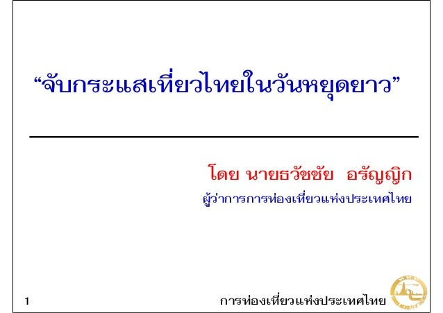 """""""จับกระแสเที่ยวไทยในวันหยุดยาว"""" โดย นายธวัชชัย อรัญญิก ผู!ว""""าการการท""""องเที่ยวแห""""งประเทศไทย การท""""องเที่ยวแห""""งประเทศไทย1"""