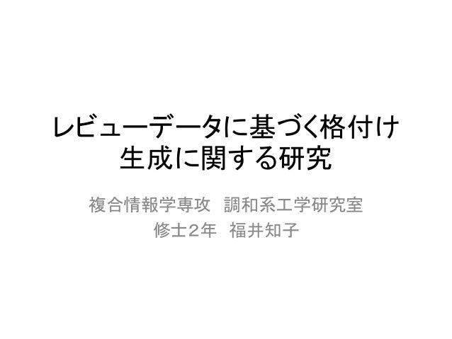 レビューデータに基づく格付け 生成に関する研究  複合情報学専攻 調和系工学研究室  修士2年 福井知子