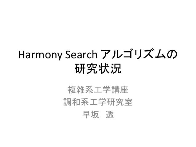 Harmony Search アルゴリズムの 研究状況  複雑系工学講座  調和系工学研究室  早坂 透
