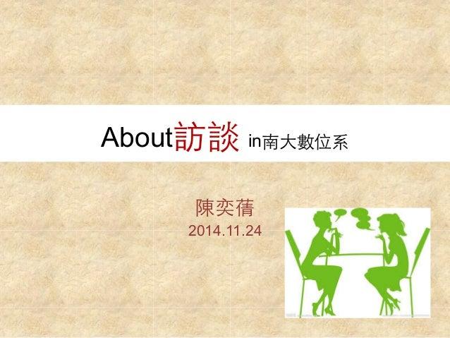 About訪談 in南⼤大數位系  陳奕蒨  2014.11.24
