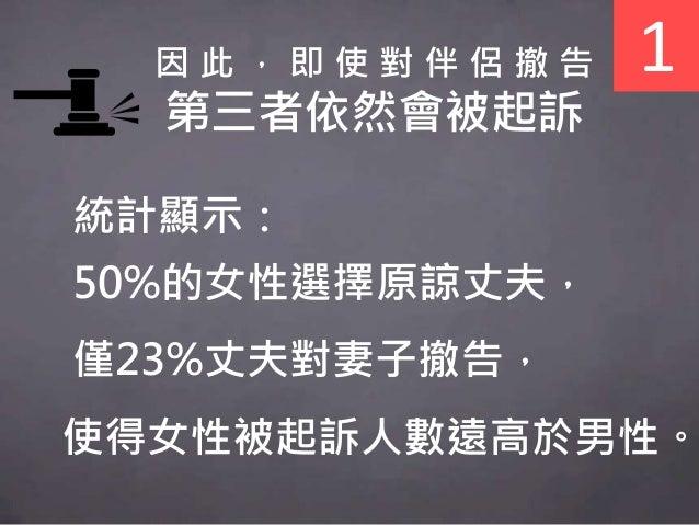 統計顯示: 50%的女性選擇原諒丈夫, 僅23%丈夫對妻子撤告, 使得女性被起訴人數遠高於男性。 1因 此 , 即 使 對 伴 侶 撤 告 第三者依然會被起訴