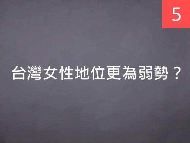 台灣女性地位更為弱勢? 5