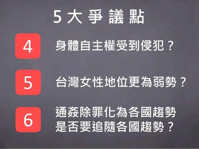 5 大 爭 議 點 4 身體自主權受到侵犯? 5 台灣女性地位更為弱勢? 6 通姦除罪化為各國趨勢 是否要追隨各國趨勢?