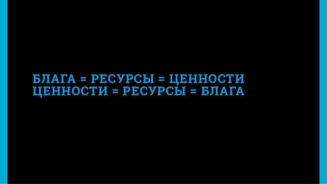 БЛАГА =  РЕСУРСЪІ =  ЦЕННОСТИ ЦЕННОСТИ =  РЕСУРСЪІ =  БЛАГА