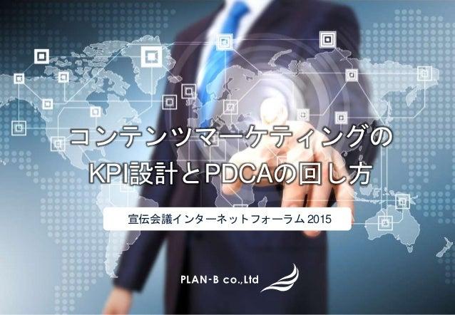 1 コンテンツマーケティングの KPI設計とPDCAの回し方 宣伝会議インターネットフォーラム 2015