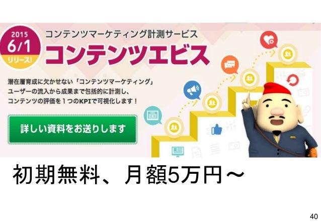 40 コンテンツエビス 初期無料、月額5万円〜