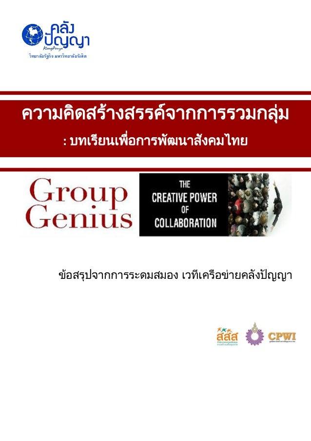 ข้อสรุปจากการระดมสมอง เวทีเครือข่ายคลังปัญญา ความคิดสร้างสรรค์จากการรวมกลุ่ม : บทเรียนเพื่อการพัฒนาสังคมไทย วิทยาลัยรัฐกิจ...