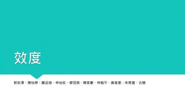 效度 郭安澤、陳怡婷、鄺品瑄、林怡妏、廖冠榮、陳家豪、林翰平、黃韋潔、朱育萱、古競