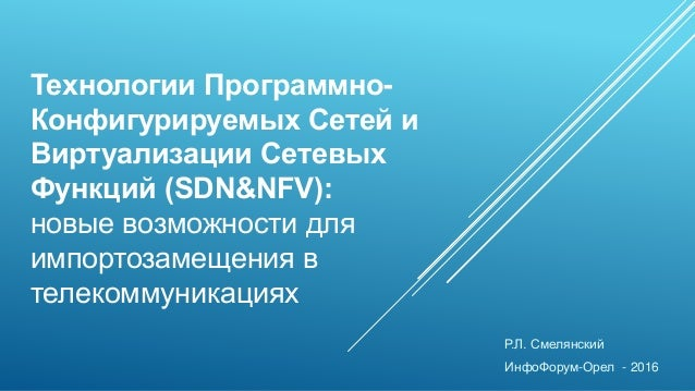 Технологии Программно- Конфигурируемых Сетей и Виртуализации Сетевых Функций (SDN&NFV): новые возможности для импортозамещ...
