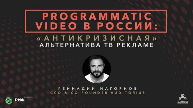 "Programmatic video в России: ""антикризисная"" альтернатива ТВ рекламе"