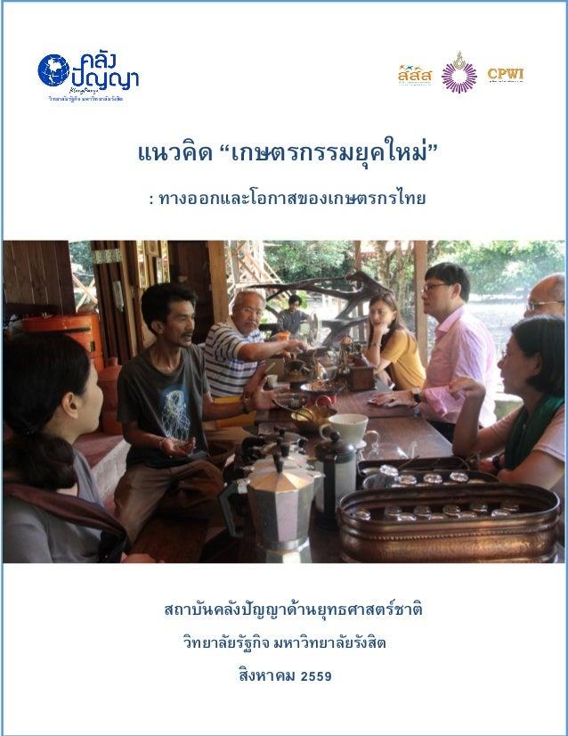 """วิทยาลัยรัฐกิจ มหาวิทยาลัยรังสิต แนวคิด """"เกษตรกรรมยุคใหม่"""" : ทางออกและโอกาสของเกษตรกรไทย สถาบันคลังปัญญาด้านยุทธศาสตร์ชาติ..."""