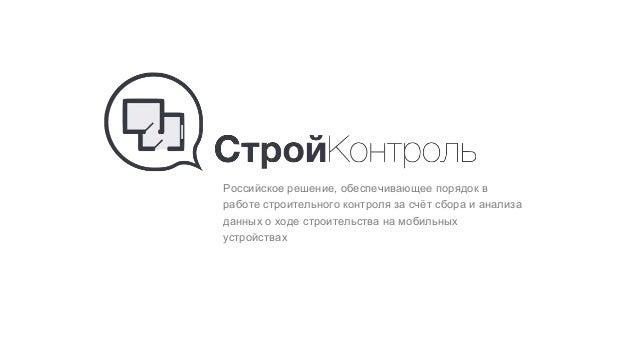 Российское решение, обеспечивающее порядок в работе строительного контроля за счёт сбора и анализа данных о ходе строитель...