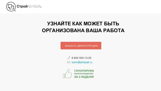 УЗНАЙТЕ КАК МОЖЕТ БЫТЬ ОРГАНИЗОВАНА ВАША РАБОТА ЗАКАЗАТЬ ДЕМОНСТРАЦИЮ 8 800 500-13-25 team@plotpad.ru