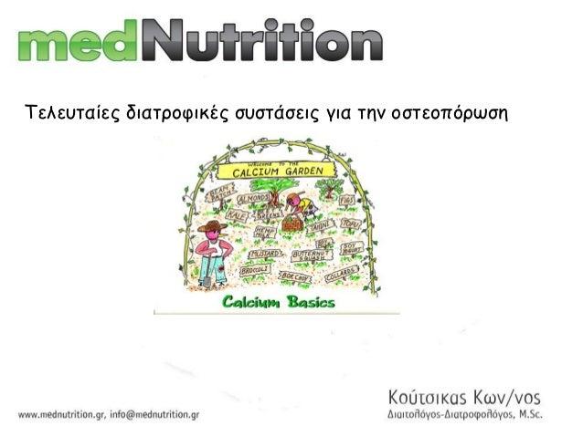 Τελευταίες διατροφικές συστάσεις για την οστεοπόρωση