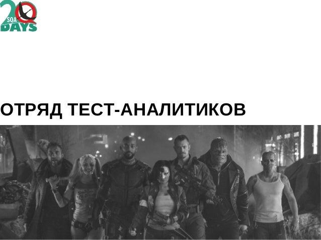 ОТРЯДТЕСТАНАЛИТИКОВ