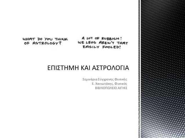 Σεμινάρια Σύγχρονης Φυσικής Ε. Χανιωτάκης, Φυσικός ΒΙΒΛΙΟΠΩΛΕΙΟ ΑΙΓΗΙΣ