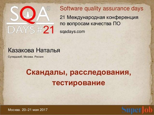 Software quality assurance days 21 Международная конференция по вопросам качества ПО sqadays.com Москва. 20–21 мая 2017 Ка...
