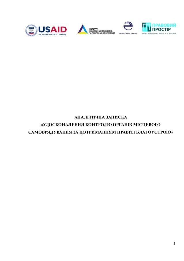 1 АНАЛІТИЧНА ЗАПИСКА «УДОСКОНАЛЕННЯ КОНТРОЛЮ ОРГАНІВ МІСЦЕВОГО САМОВРЯДУВАННЯ ЗА ДОТРИМАННЯМ ПРАВИЛ БЛАГОУСТРОЮ»