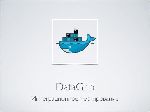 DataGrip Интеграционное тестирование