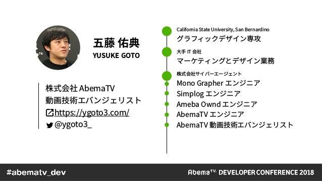 世界の動画技術動向を見据えた AbemaTV の向かう先 / AbemaTV DevCon 2018 TrackA Final Session Slide 2