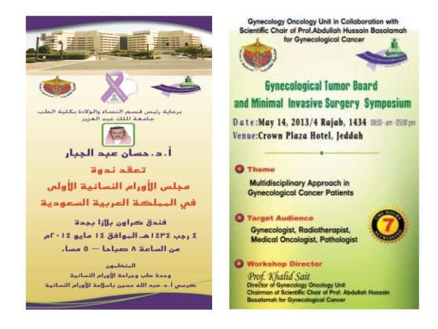 Gynecology Tumor Board Cases