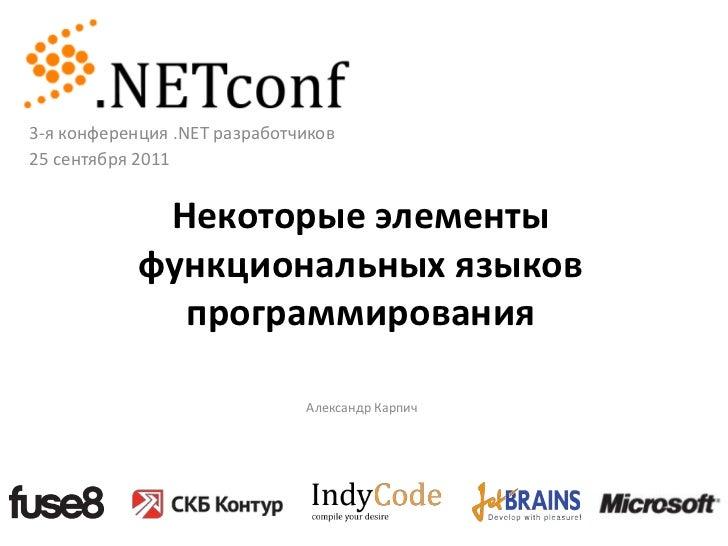 3-я конференция .NET разработчиков25 сентября 2011             Некоторые элементы            функциональных языков        ...