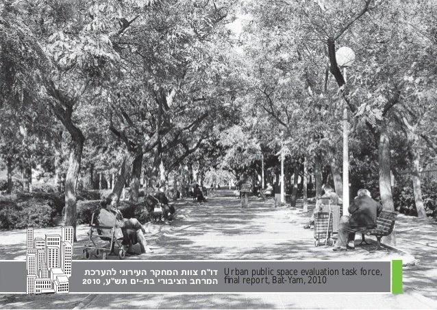 """להערכת העירוני המחקר צוות דו""""ח 2010 ,תש""""ע בת-ים הציבורי המרחב Urban public space evaluation task force, ..."""