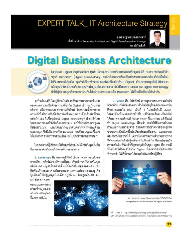 Digital Business Architecture