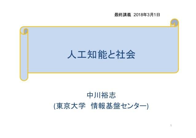人工知能と社会 中川裕志 (東京大学 情報基盤センター) 最終講義 2018年3月1日 1