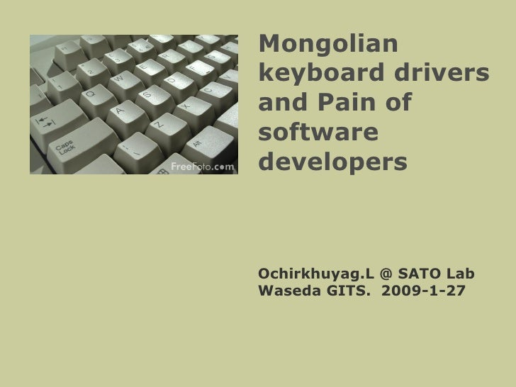 Mongolian keyboard drivers and Pain of software developers Ochirkhuyag.L @ SATO Lab Waseda GITS.  2009-1-27
