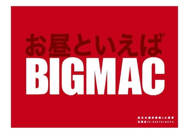 spc2010-16_BICMAC TIME 13:16