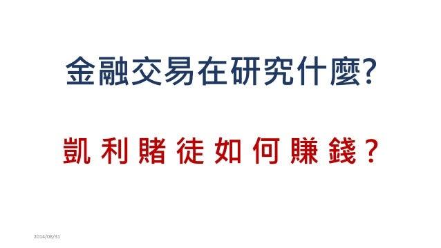 凱利賭徒如何賺錢?  2014/08/31  金融交易在研究什麼?