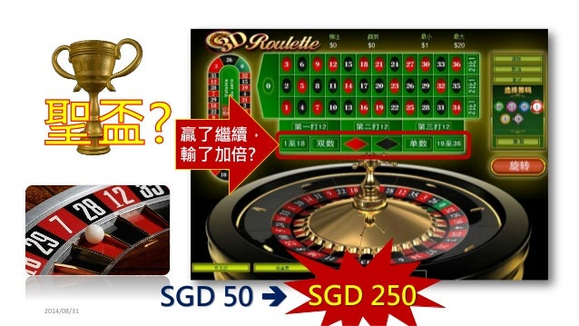 2014/08/31  SGD50   贏了繼續,  輸了加倍? SGD 250