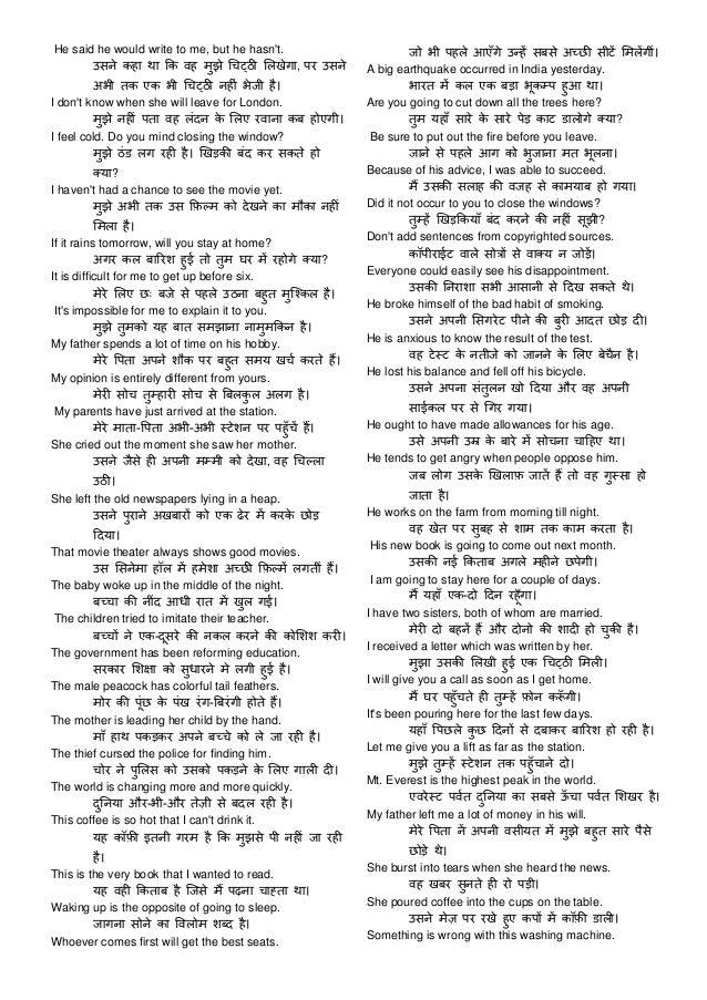 hindi english conversation 50 70 copy