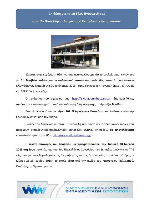 Είμαστε στην ευχάριστη θέση να σας ανακοινώσουμε ότι το σχολείο μας κατέκτησε το 1ο Bραβείο καλύτερου εκπαιδευτικού ιστότο...