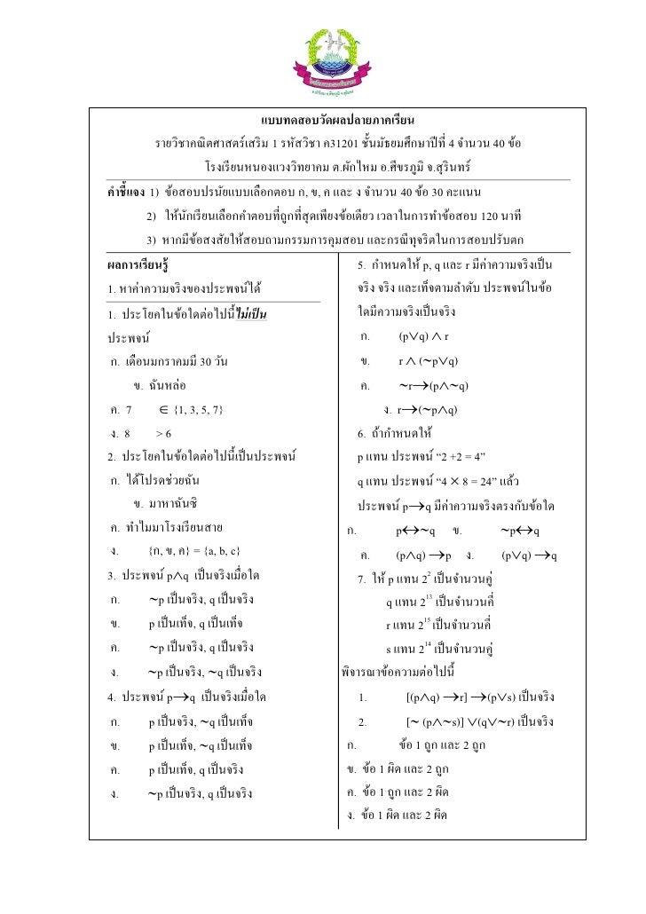 แบบทดสอบวัดผลปลายภาคเรียน           รายวิชาคณิ ตศาสตร์เสริ ม 1 รหัสวิชา ค31201 ชั้นมัธยมศึกษาปี ที่ 4 จานวน 40 ข้อ        ...