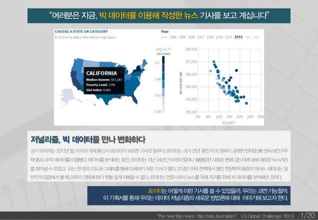 """The next Big news; Big Data Journalism"" LG Global Challenger 2013 1/20 ""여러분은 지금, 빅 데이터를 이용해 작성한 뉴스 기사를 보고 계십니다"" 저널리즘, 빅 데..."